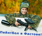 girl paintball 3